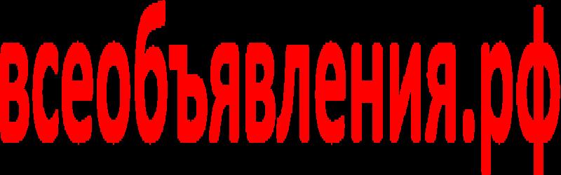 Доска объявлений всеобъявления.рф